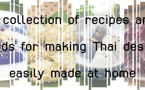 รวมสูตรและวิธีทำขนมไทยทำง่ายๆที่บ้าน