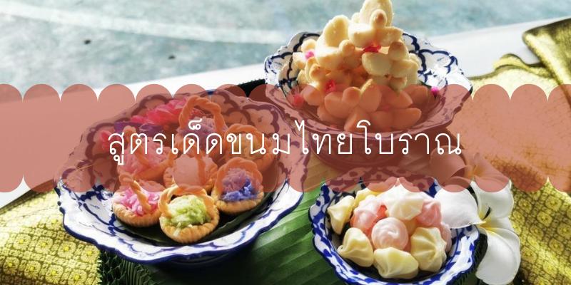สูตรเด็ดขนมไทยโบราณ