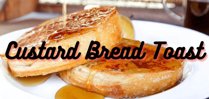 ขนมปังสังขยาโทสต์