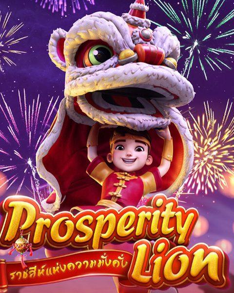 Prosperity Lion เกมมือถือ เล่นง่ายได้เงินจริง