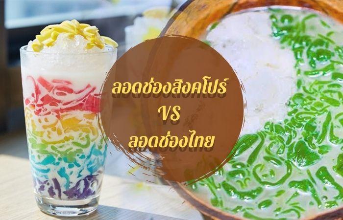 อร่อยฟินไปกับ ลอดช่องไทย และ ลอดช่องสิงคโปร์