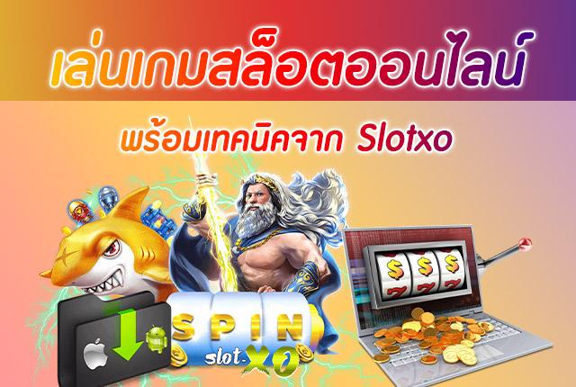 เล่นเกม สล็อต ออนไลน์ พร้อมเทคนิคทำเงินจาก Slotxo - Ginngai