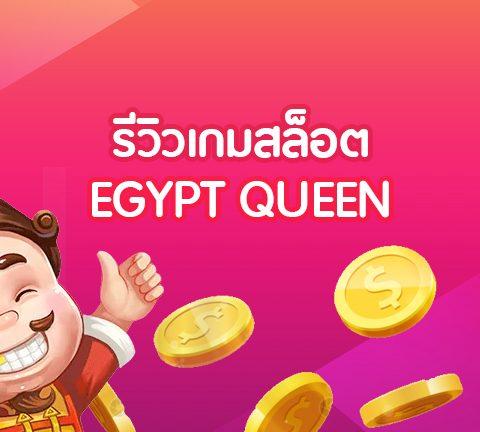 รีวิวเกม สล็อต Egypt Queen