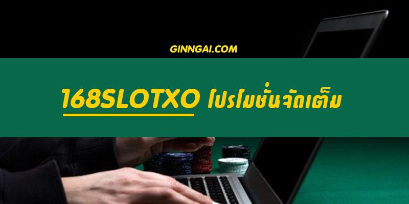 เล่นเกมสล็อตออนไลน์กับ 168SLOTXO โปรโมชั่นจัดเต็ม
