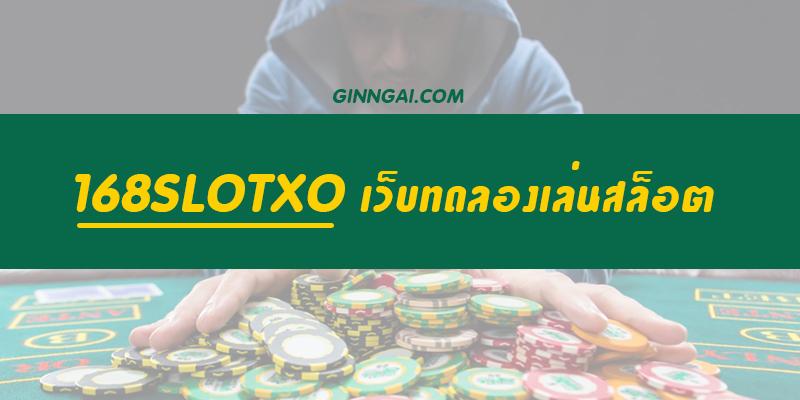 168SLOTXO เว็บทดลองเล่นสล็อต