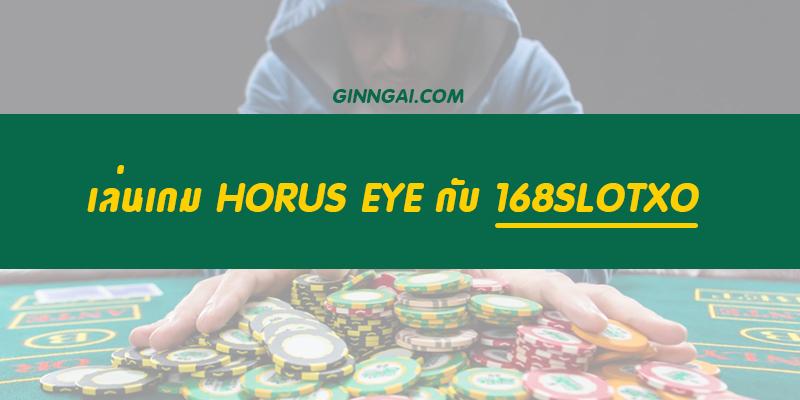 เล่นเกม HORUS EYE กับ 168slotxo