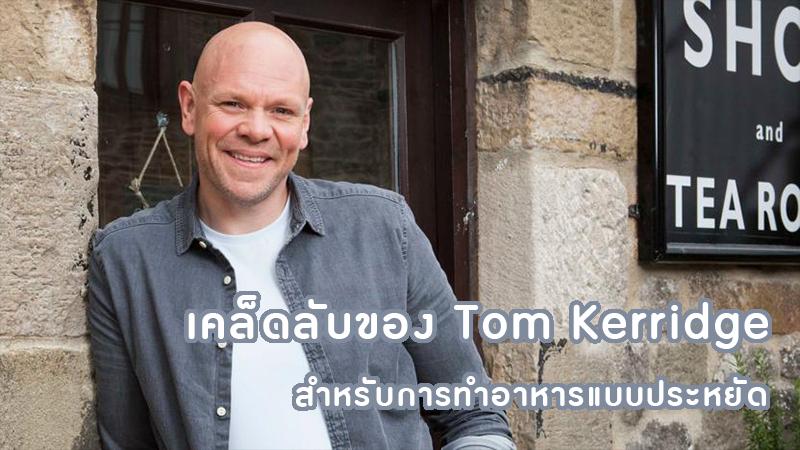 เคล็ดลับของ Tom Kerridge สำหรับการทำอาหารแบบประหยัด